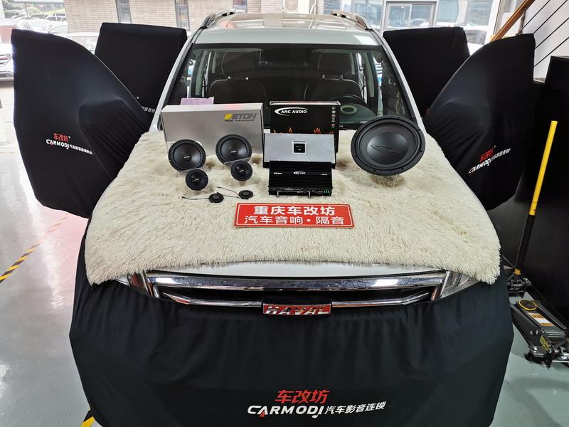 重庆车改坊帮助又一台长城哈弗H9升级伊顿亚博yabo下载喇叭套装