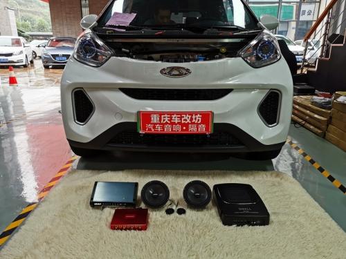 重庆车改坊奇瑞小蚂蚁汽车音响改装伊顿喇叭 展现完整的音响系统
