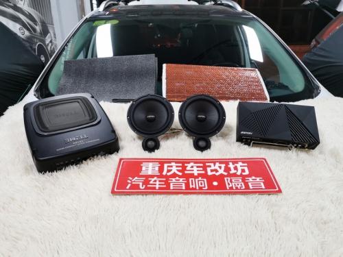 重庆车改坊以德国伊顿喇叭 重新改装定义福特锐界汽车音响系统