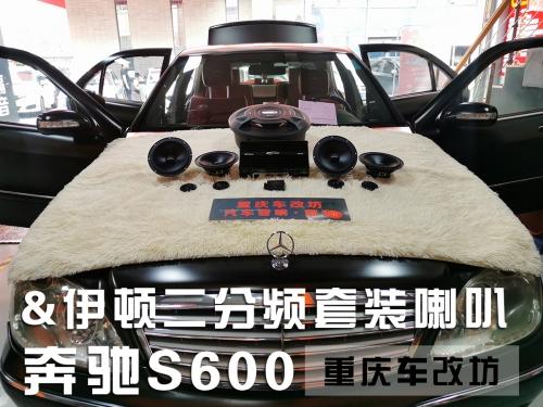 奔驰S600汽车音响改装德国伊顿POW172.2前后门两门频-重庆车改坊