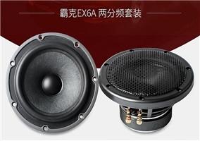 霸克EX6A喇叭