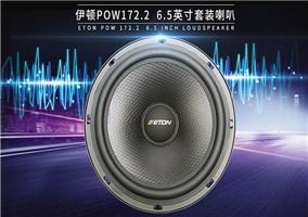 伊顿POW172.2喇叭