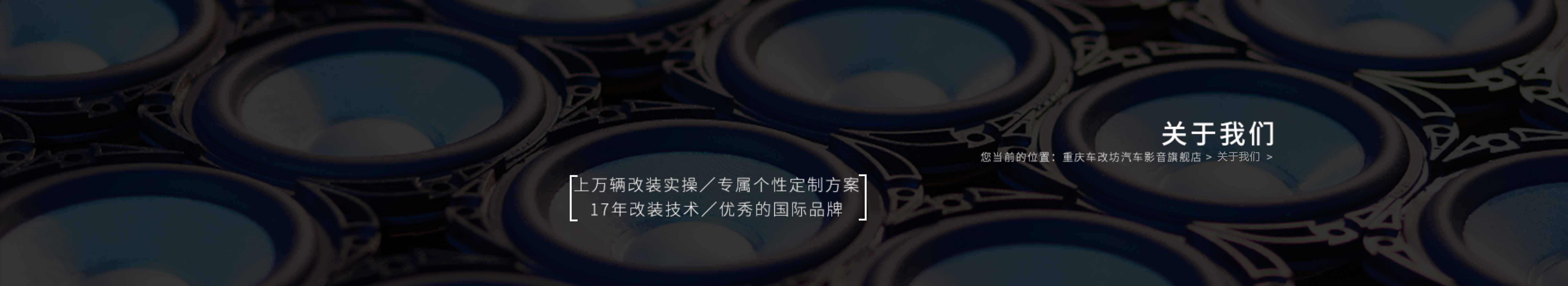 重庆汽车音响改装店