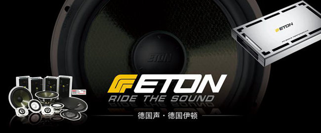 德国伊顿(ETON)介绍