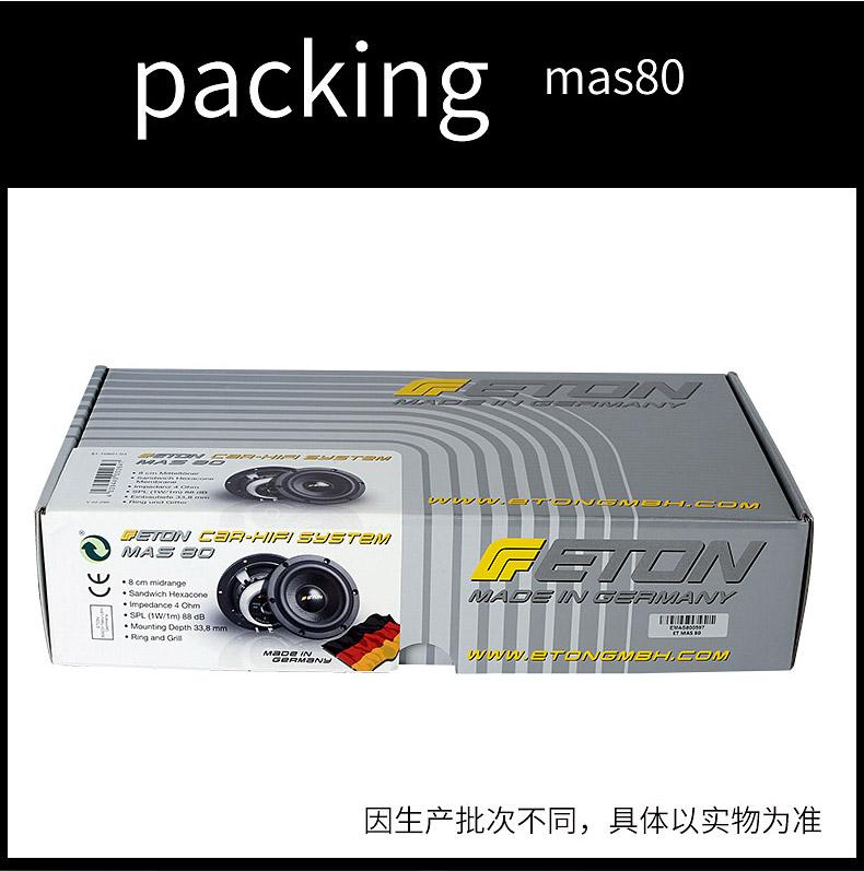 伊顿MAS80中音喇叭