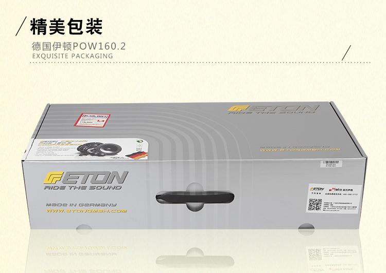 伊顿POW160.2套装喇叭