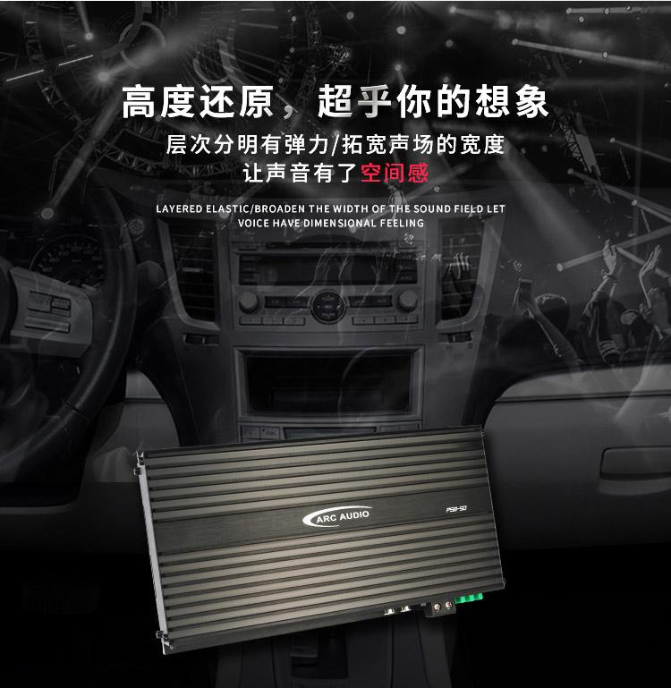 ARC PS8 50